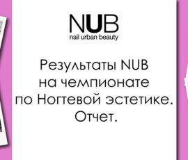 Результаты NUB на XX Юбилейном Чемпионате Украины по Ногтевой эстетике