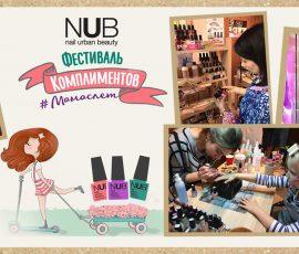 Комплименты и бренд NUB на фестивале #Мамаслет!