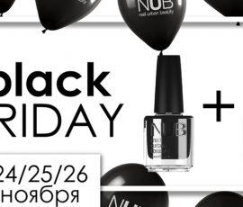 Черная пятница – «вкусная» распродажа года! NUB в теме!