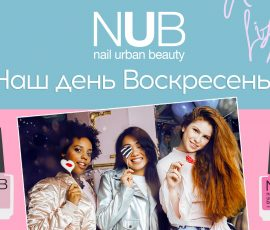 NAILSOFTHEDAY! СЮРПРИЗЫ ОТ NUB!