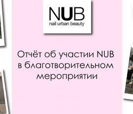 NUB на добром благотворительном бьюти-ивенте GoodLook Цех