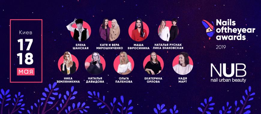Nailsoftheyear Awards – самый масштабный ивент для представителей ногтевой индустрии