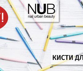 Кисти для дизайна NUB – яркий дизайн и безупречное качество!