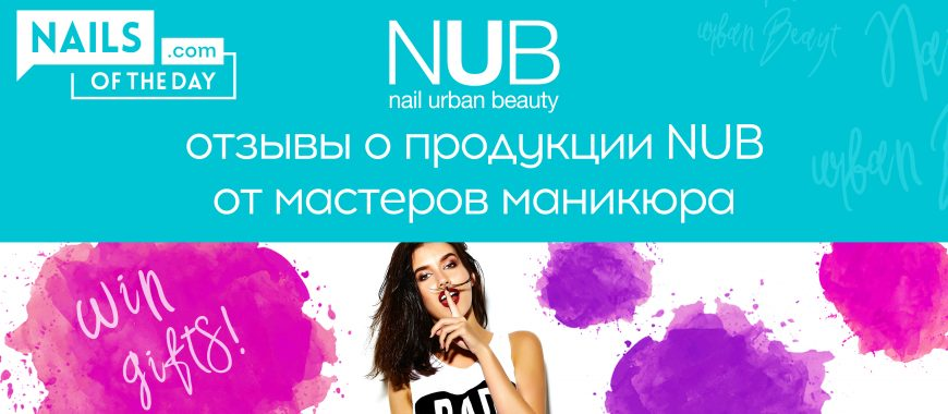 СТАТЬЯ О NUB НА ПРОЕКТЕ NAILS OF THE DAY