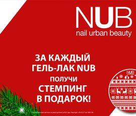 Новогоднее предложение от NUB! Твой подарок – диск для стемпинга!