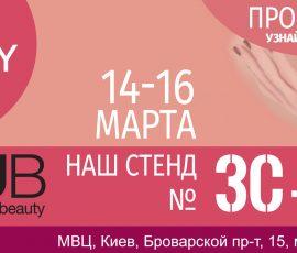 Встречаем NUB на Estet Beauty Expo!