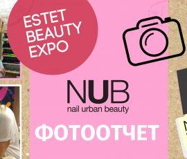 Фееричный эвент в стиле URBAN на выставке Estet Beauty Expo